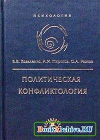 Книга Политическая конфликтология.