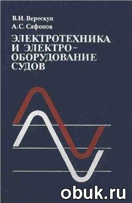 Книга Электротехника и электрооборудование судов