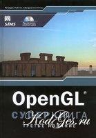 Книга OpenGL. Супер