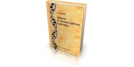 Книга В книге «Общая и молекулярная генетика» очень подробно изложены современные сведения по биотехнологии, методикам молекулярной г