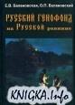 Русский генофонд на Русской рaвнине