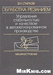 Книга Обработка резанием. Управление стабильностью и качеством в автоматизированном производстве