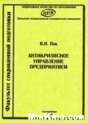 Книга Антикризисное управление предприятием