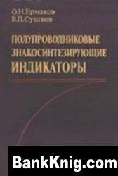 Книга Полупроводниковые знакосинтезирующие индикаторы