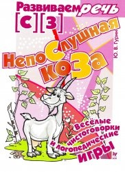 Книга Непослушная коза. Логопедические игры [с], [з]