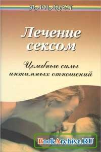 Книга Лечение сексом. Целебные силы интимных отношений.