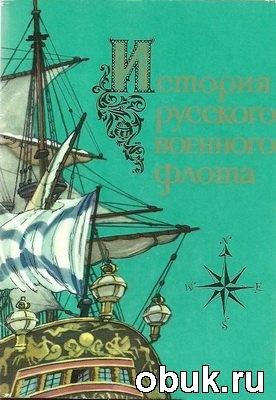 История русского военного флота (набор открыток)