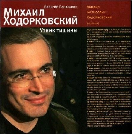 Книга Михаил Ходорковский. Узник тишины.