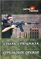 Журнал Стиль спецназа. Стрелковое оружие