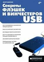 Книга Секреты флэшек и винчестеров USB