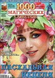 Журнал 1000 магических советов №5 2011