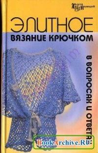 Книга Элитное вязание крючком в вопросах и ответах..