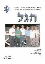 Журнал Hagal № 12, 2007