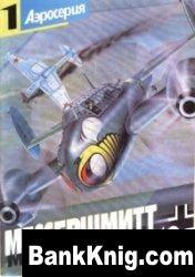 Книга Аэросерия №1: Мессершмитт (Messerschmitt) Bf 110