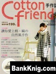 Журнал Cotton Friend №3 2009