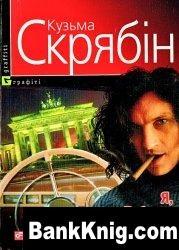 """Книга Я, """"Побєда"""" і Берлін"""