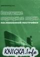 Книга Советские подводные лодки послевоенной постройки