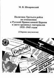 Книга Политика Третьего рейха по отношению к Русской Православной Церкви в свете архивных материалов 1935-1945 годов