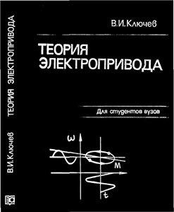 Книга Теория электропривода
