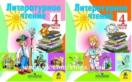 Книга 4 класс. Литературное чтение. Л.Ф. Климанова.