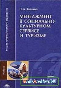 Книга Менеджмент в социально-культурном сервисе и туризме.