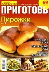 Журнал Приготовь №4 2011