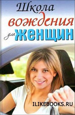 Книга Шацкая Е., Милицкая Е. - Школа вождения для женщин