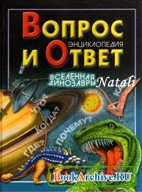 Книга Вопрос и ответ. Вселенная. Динозавры. Энциклопедия