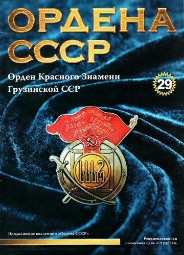 Книга Журнал: Ордена СССР №29 (2014)