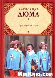 Аудиокнига Три мушкетера (аудиокнига)