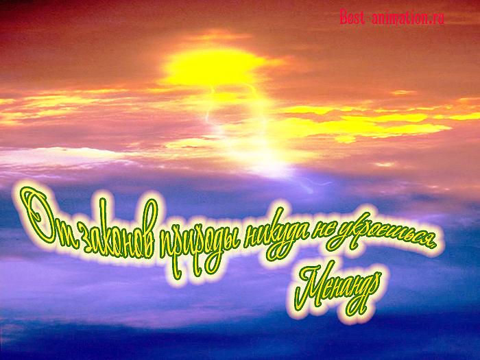 Цитаты великих людей - Сила природы, Красота природы – От законов природы...