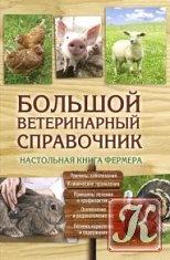Книга Книга Большой ветеринарный справочник