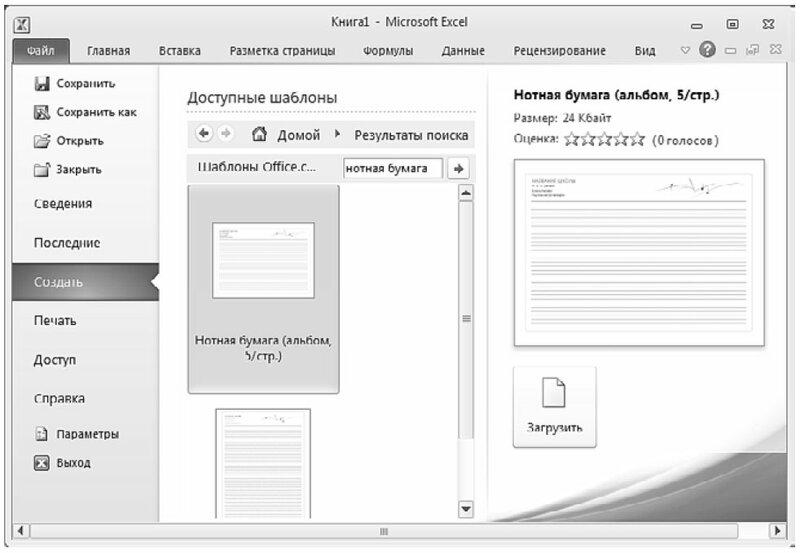 Инструменты Доступ и Закрыть в книге Excel 2010