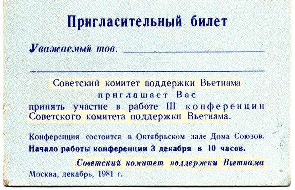 Советский комитет поддержки Вьетнама
