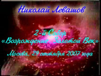 "Николай Левашов. Доклад на 2-м Соборе РОД ""ВЗВ"" 29.09.2007"