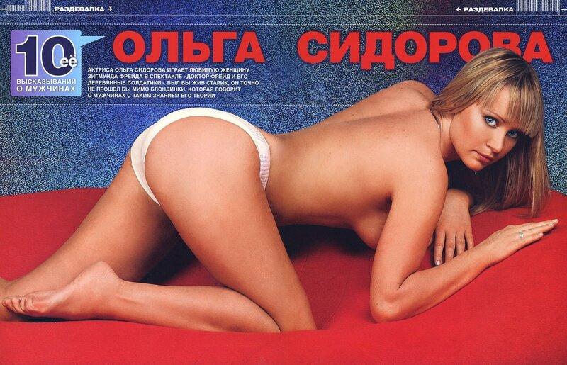 Голая Ольга Сидорова (Olga Sidorova) фото для журнала SIM, июнь 2008.