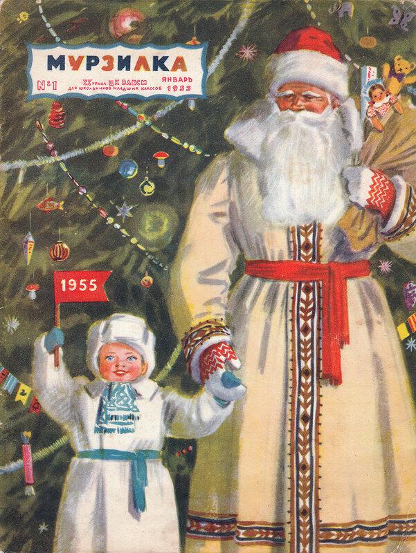 1955 «Мурзилка» Обложка Ереминой Т