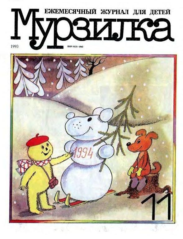 «Мурзилка» 1993