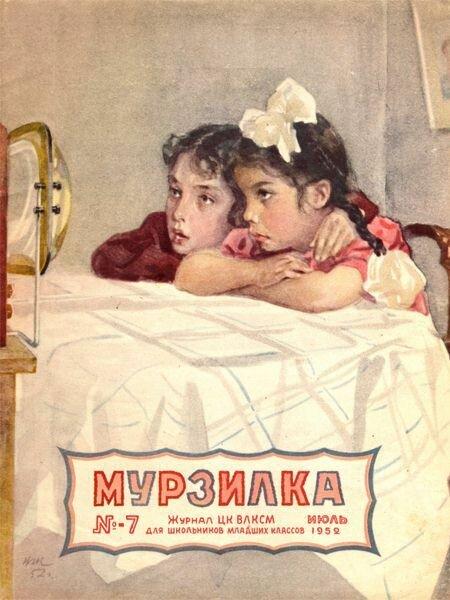 Рисунки А. Ермолаева и В. Белышева.Мурзилка. 1952