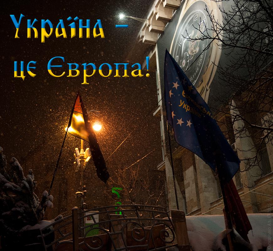 Україна-це-Європа!.jpg