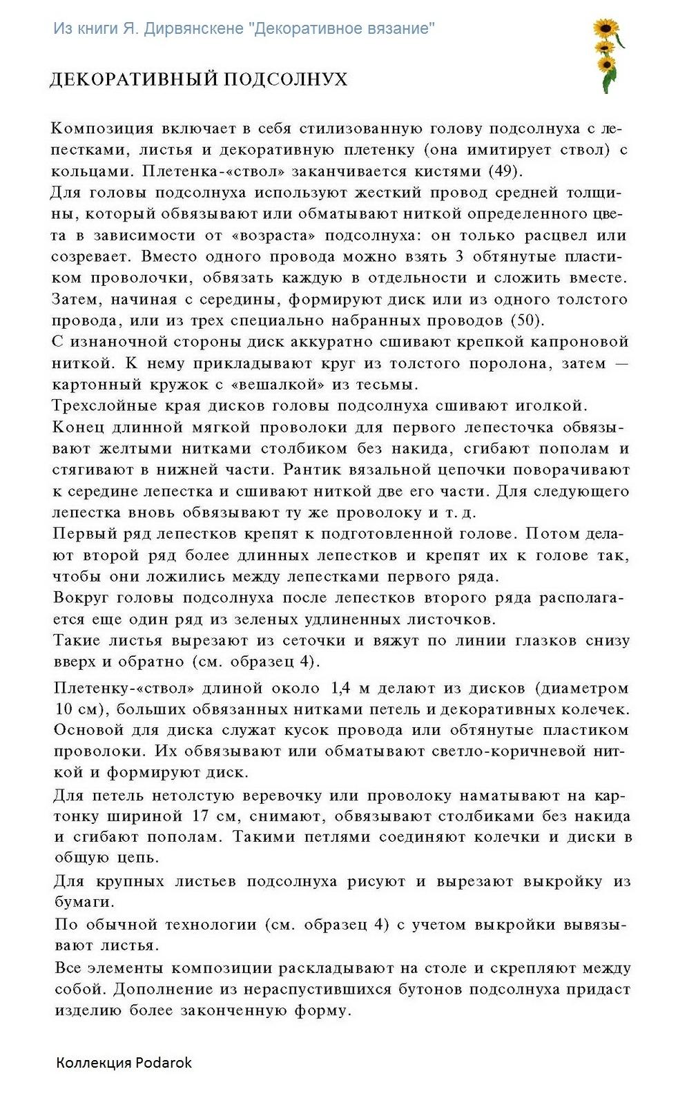 Богородские родословные.  Никифор Дмитриевич Зенин.