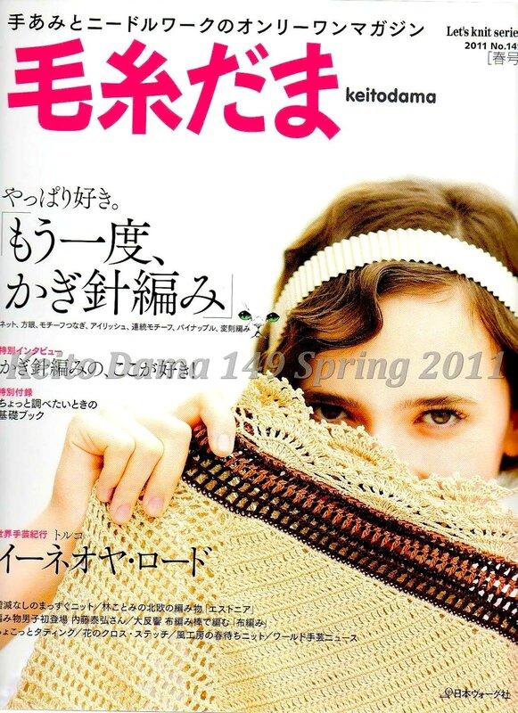 Keito Dama - №149 - 2011