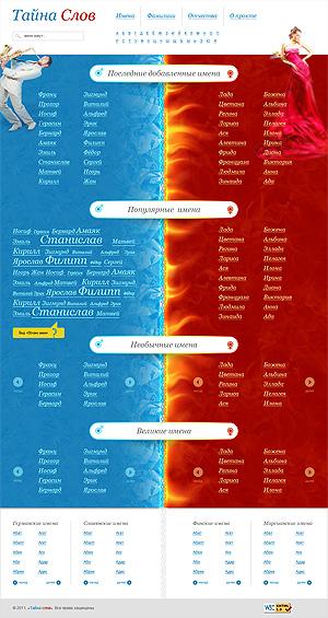 Интересный дизайн макет PSD Тайна слов, значения и происхождения