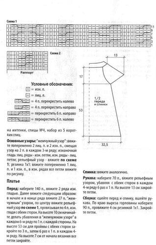 ...50% акрил) - белого цвета 400 г на платье и 150 г на митенки, спицы 4...