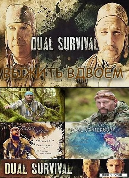 Выжить вдвоем / Dual Survival (2010/SATRip)