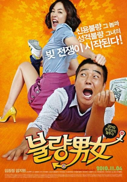 Неудачная парочка / Bad Couple (2010) DVDRip