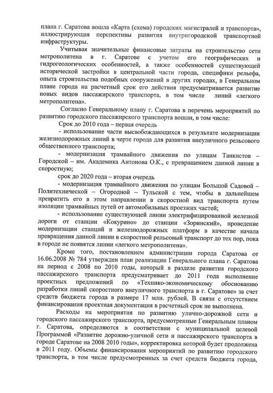 ответ администрации саратовса по поводу саратовского метро и скоростного трамвая