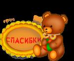 """Картинки """"благодарности """" 0_58b0c_2e390ba7_S"""
