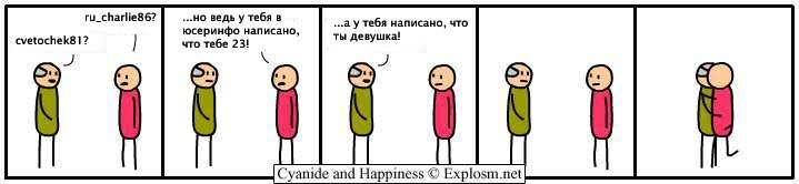 комиксы cyanide and happiness