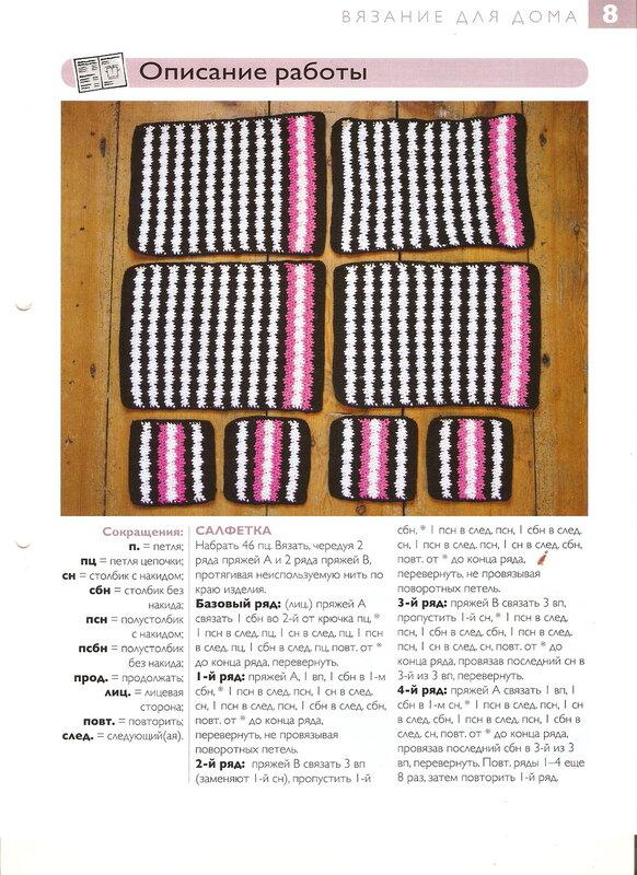 филейное вязание для начинающих простые схемы.  Источник. вязание крючком.